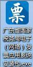 广东省国家税务局电子(网络)发票应用系统程序图标.jpg