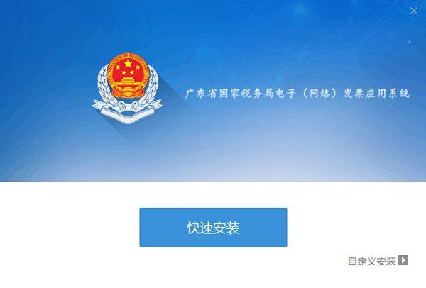 广东省国家税务局电子(网络)发票应用系统程序安装界面01.jpg