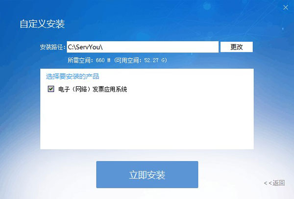 广东省国家税务局电子(网络)发票应用系统程序安装界面02.jpg