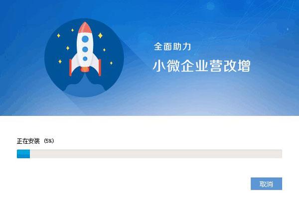 广东省国家税务局电子(网络)发票应用系统程序安装界面03.jpg