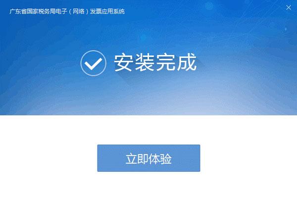 广东省国家税务局电子(网络)发票应用系统安装完成提示.jpg