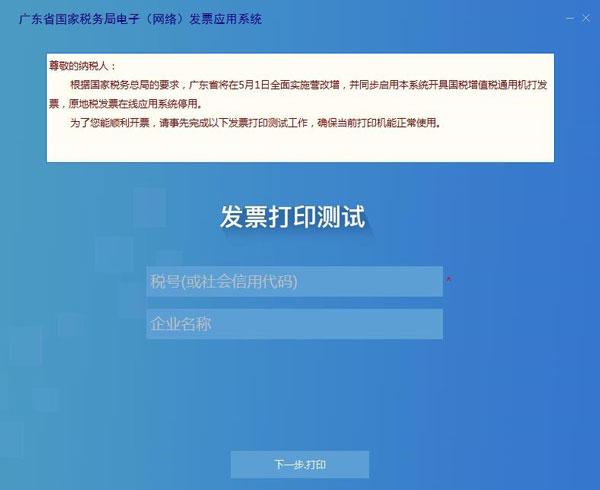 广东省国家税务局电子(网络)发票应用系统发票打印测试01.jpg