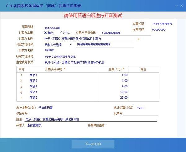 广东省国家税务局电子(网络)发票应用系统发票打印测试02.jpg