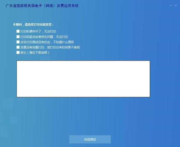 广东省国家税务局电子(网络)发票应用系统登录界面.jpg