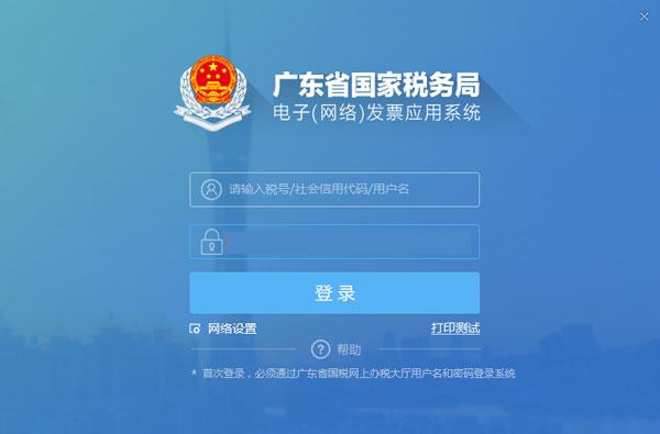 广东省国家税务局电子(网络)发票应用系统登录.jpg