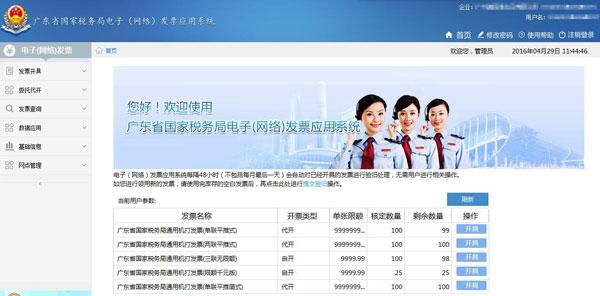 广东省国家税务局电子(网络)发票应用系统首页.jpg