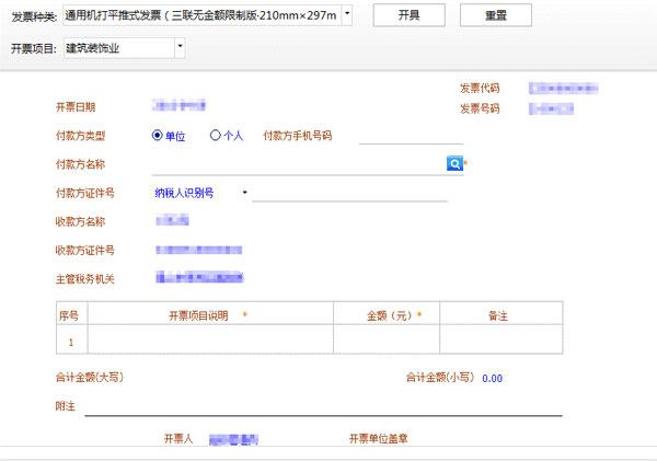 广东省国家税务局电子(网络)发票应用系统发票开具操作.jpg