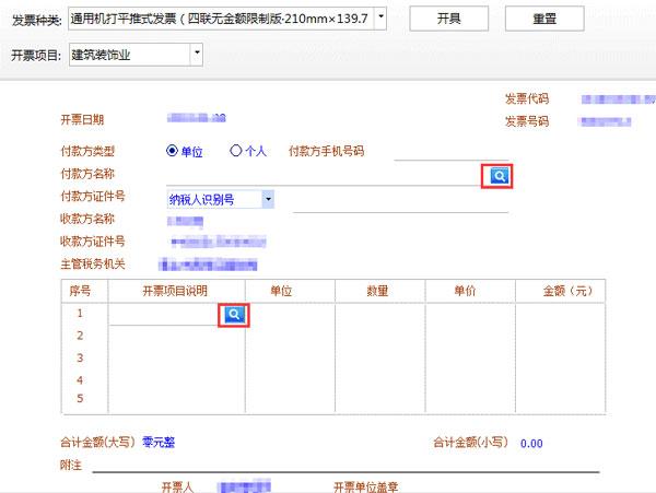 广东省国家税务局电子(网络)发票应用系统发票开具01.jpg