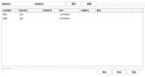 广东省国家税务局电子(网络)发票应用系统发票开具02.jpg