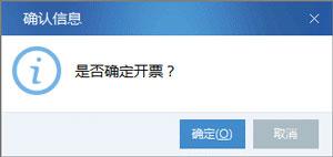 广东省国家税务局电子(网络)发票应用系统发票开具03.jpg