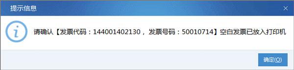 广东省国家税务局电子(网络)发票应用系统发票开具04.jpg