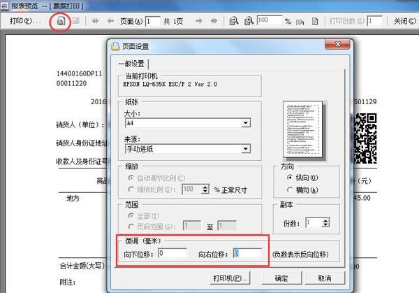 广东省国家税务局电子(网络)发票应用系统发票打印.jpg