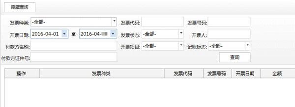 广东省国家税务局电子(网络)发票应用系统红字发票开具01.jpg