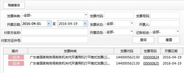 广东省国家税务局电子(网络)发票应用系统红字发票开具02.jpg