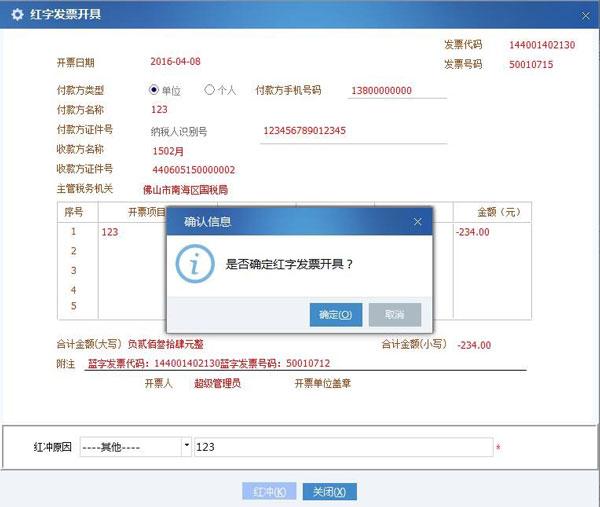 广东省国家税务局电子(网络)发票应用系统红字发票开具03.jpg