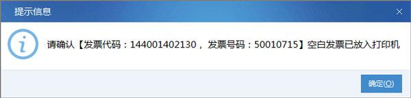广东省国家税务局电子(网络)发票应用系统红字发票开具04.jpg