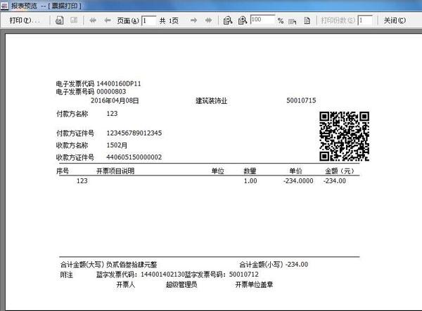 广东省国家税务局电子(网络)发票应用系统红字发票开具打印预览.jpg