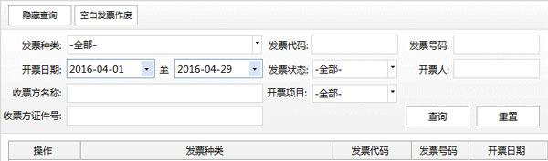 广东省国家税务局电子(网络)发票应用系统发票作废.jpg