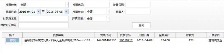 广东省国家税务局电子(网络)发票应用系统发票作废02.jpg