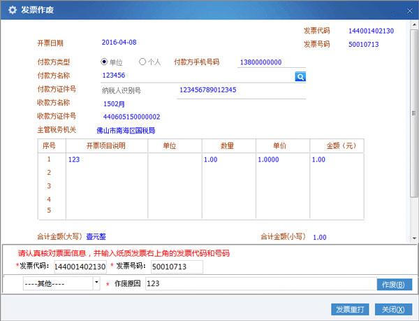 广东省国家税务局电子(网络)发票应用系统发票作废03.jpg