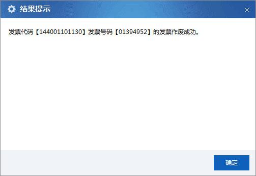 广东省国家税务局电子(网络)发票应用系统发票作废成功.jpg