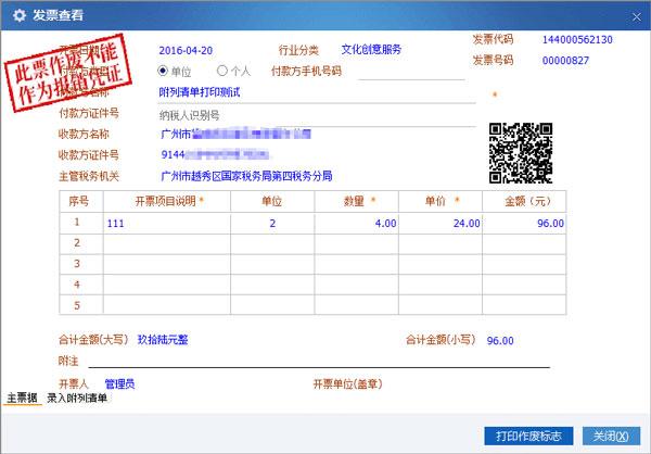 广东省国家税务局电子(网络)发票应用系统发票作废标志.jpg