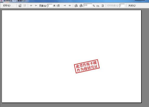 广东省国家税务局电子(网络)发票应用系统发票作废标志02.jpg