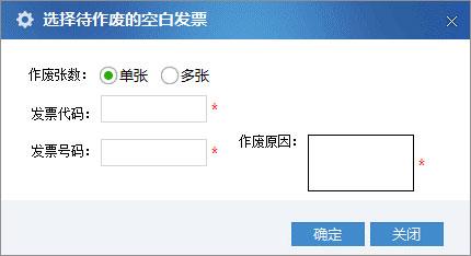 广东省国家税务局电子(网络)发票应用系统空白发票作废04.jpg