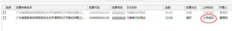 广东省国家税务局电子(网络)发票应用系统已开发票上传.jpg
