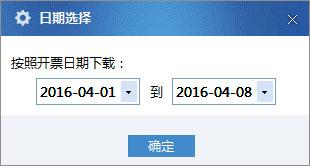 广东省国家税务局电子(网络)发票应用系统开票信息下载02.jpg