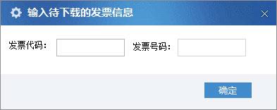 广东省国家税务局电子(网络)发票应用系统单张发票下载02.jpg