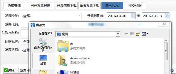 广东省国家税务局电子(网络)发票应用系统导出excel.jpg