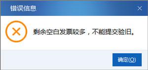 广东省国家税务局电子(网络)发票应用系统剩余空白发票较多02.jpg