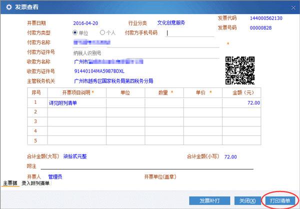 广东省国家税务局电子(网络)发票应用系统附列清单打印.jpg