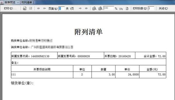 广东省国家税务局电子(网络)发票应用系统附列清单打印界面.jpg