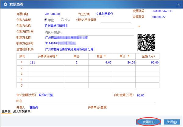 广东省国家税务局电子(网络)发票应用系统发票补打02.jpg