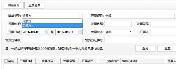 广东省国家税务局电子(网络)发票应用系统记账清单生成.jpg