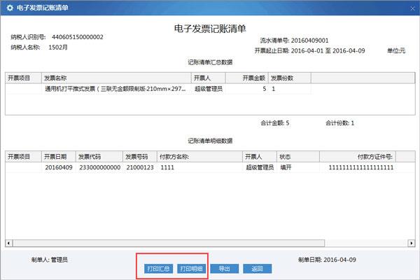 广东省国家税务局电子(网络)发票应用系统记账清单打印明细.jpg