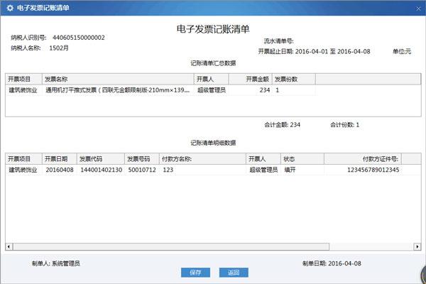 广东省国家税务局电子(网络)发票应用系统生成清单.jpg