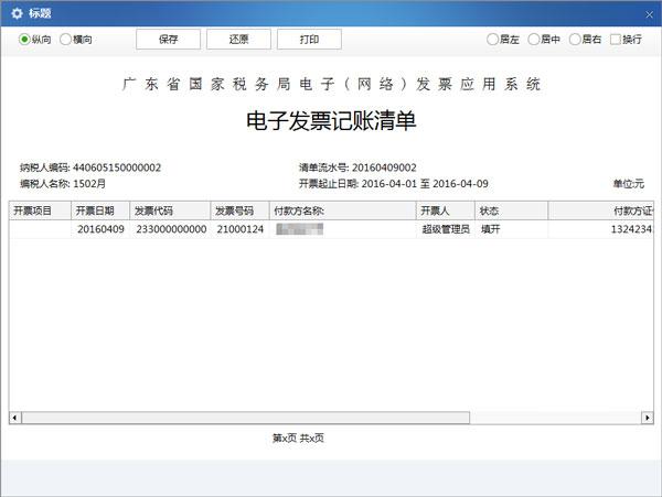 广东省国家税务局电子(网络)发票应用系统记账清单打印明细02.jpg