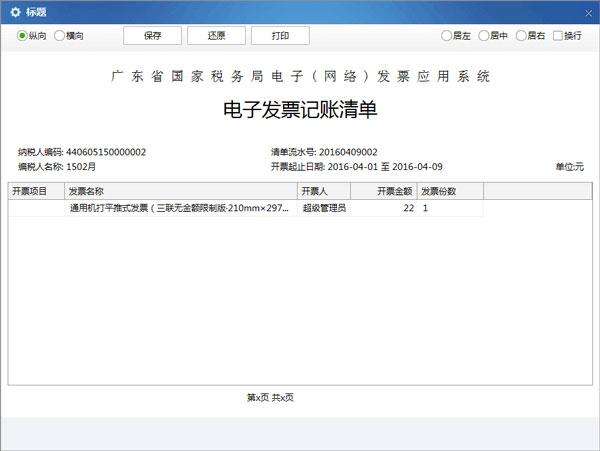 广东省国家税务局电子(网络)发票应用系统记账清单打印汇总.jpg