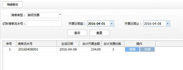广东省国家税务局电子(网络)发票应用系统记账清单查询作废.jpg
