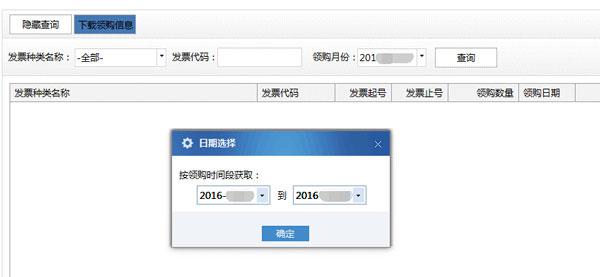广东省国家税务局电子(网络)发票应用系统下载领购信息.jpg
