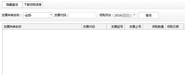 广东省国家税务局电子(网络)发票应用系统领购信息.jpg