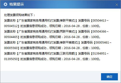 广东省国家税务局电子(网络)发票应用系统领购成功提示.jpg