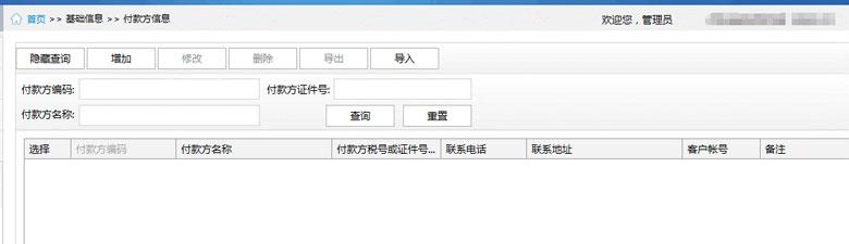 广东省国家税务局电子(网络)发票应用系统付款方信息.jpg
