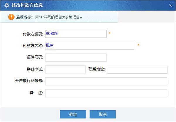 广东省国家税务局电子(网络)发票应用系统付款方信息修改.jpg