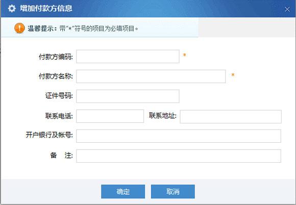 广东省国家税务局电子(网络)发票应用系统增加.jpg