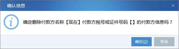 广东省国家税务局电子(网络)发票应用系统付款方信息删除.jpg