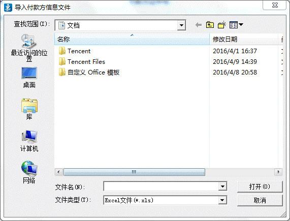 广东省国家税务局电子(网络)发票应用系统付款方信息导入.jpg